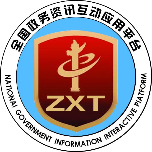 全国政务资讯互动应用平台
